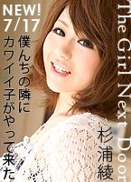 THE GIRL NEXT DOOR ~隣の女の子~ 1号室  杉浦彩