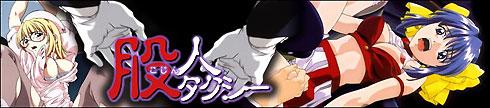 股人タクシー 第2話 Sex TAXI vol.2 玲名 アニメファクトリー