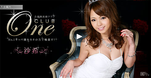 CLUB ONE No.13 沙希 一本道