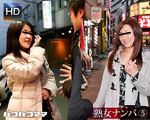 熟女ナンパ シーズンⅤ ~巨乳熟女をナンパ~ SHIN 花田いずみ 29歳 39歳 パコパコママ