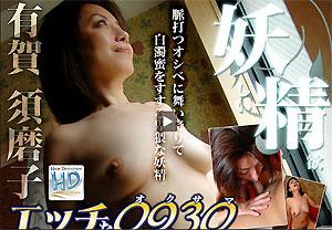 有賀須磨子 46歳 エッチな0930