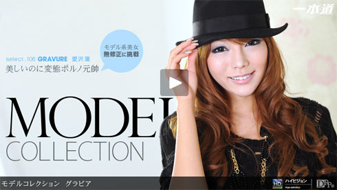 Model Collection select...106 グラビア 愛沢蓮 一本道
