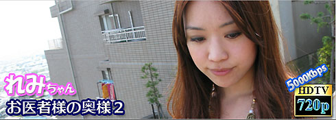 お医者様の奥様2 れみちゃん アキバ本舗